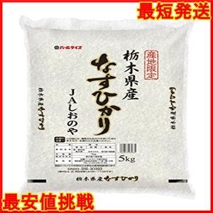 5kg 【精米】 栃木県産 JAしおのや 白米 なすひかり 5kg 令和2年産