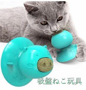 猫玩具 猫舐めミントおもちゃ吸盤 猫歯ブラシ キャット玩具ストレス解消 (水色)