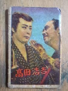 高田浩吉 メンコ ジャンク1円