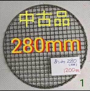 28cm 中古品 焼き網 高級ステンレス 焼肉 網 バーベキュー網 焼網