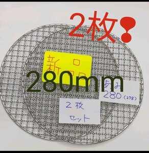 焼網28㎝ 2枚 焼肉 網 焼き網 替え網 バーベキュー ステンレス 極太線
