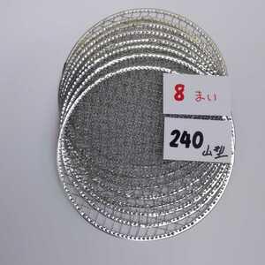 8枚 24cm 山型 焼肉 網 イワタニ 焼き網 替え網 網焼きプレート 240mm やきまる 七輪 焼網