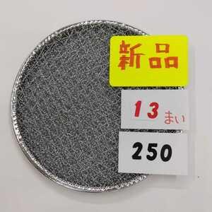 13枚 焼き網 25cm 焼肉 網 イワタニ 互換 網焼きプレート 丸網 焼き網 使い捨て iwatani 替え網 250mm