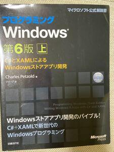 プログラミング Windows 第6版 上