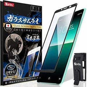 透明 ブルーライトカット 日本品質 Xperia 10 II 用 ガラスフィルム 3D全面保護 エクスペリア 10 マーク2 用