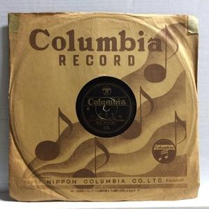 洗浄済 SP盤 10inch 日本Columbia リンゴの唄 そよかぜ 霧島昇 並木路子 A59 ICR