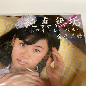 ジュニアアイドル 写真集 金子美穂
