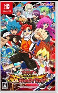 ニンテンドースイッチ ゲームソフト 遊戯王 ラッシュデュエル 最強バトルロイヤル!!