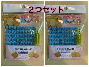 新品  クッキースタンプ レザークラフト刻印にも アルファベット数字