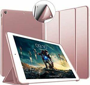 ローズゴールド iPad Air ケース (第1世代) ソフトカバー オートスリープ機能 PUレザーカバー 三つ折りスタンド ス