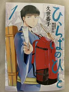 common .. person 1 god rice field . mountain with autograph .. number ... company manga book