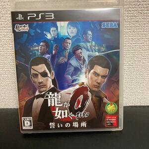 PS3 龍が如く0誓いの場所