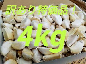 【送料無料】4kg お買い得☆ 無農薬栽培 国産 兵庫県産 にんにく バラ ニンニク 少し訳あり