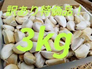 【送料無料】3kg お買い得☆ 無農薬栽培 国産 兵庫県産 にんにく バラ ニンニク 少し訳あり