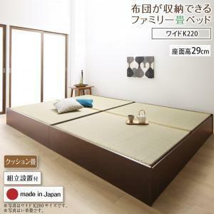 組立設置付 日本製・布団が収納できる大容量収納畳連結ベッド 陽葵 Himari ひまり ベッドフレームのみ クッション畳 ワイドK220 29cm