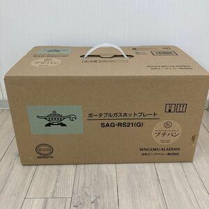新品未使用 アラジン ポータブル ガス ホットプレート センゴク プチパン グリーン SAG-RS21 キャンプ アウトドア