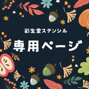【専用】ステンシルシート 101,31 ココペリ