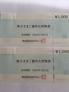 ★丸井グループ株主優待お買物券★2000円分★