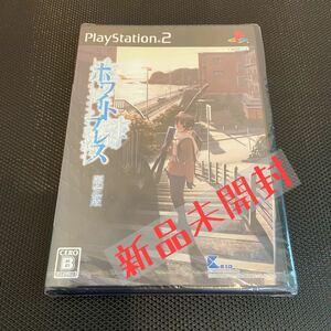 PS2ソフト 新品未開封 ホワイトブレス絆 限定版