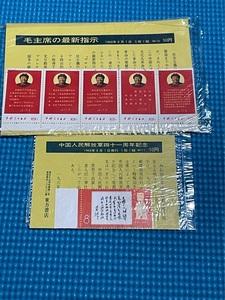 中国切手 毛主席の最新指示 中国人民解放軍四十一周年記念 消印有