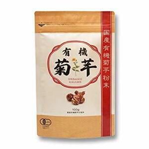 100グラム (x 1) 有機 菊芋 国産粉末 有機JAS認定 100g イヌリン サプリメント 1袋
