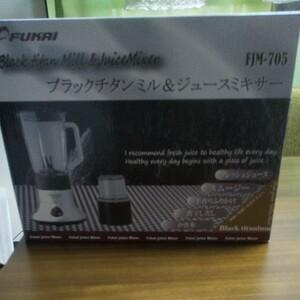 新品未開封 ブラックチタンミル&ミキサー FJM-705 (ブラック&シルバーメタル)
