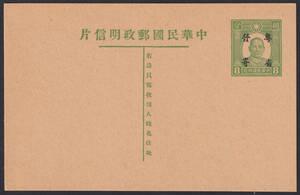 中国占領地 ステーショナリー 華南 未使用 PC28 0399