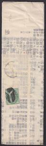 エンタイヤ 第三種郵便 郵便帯紙 新小判切手1銭貼 日本切手 0409