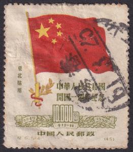 新中国切手 東紀6(5-4) 初版 使用済 [瀋陽]