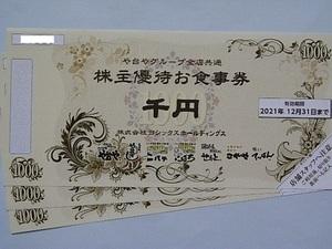 ヨシックス 株主優待券 1000円券3枚 20%OFF券10枚 や台や 二パチ や台ずし これや 等