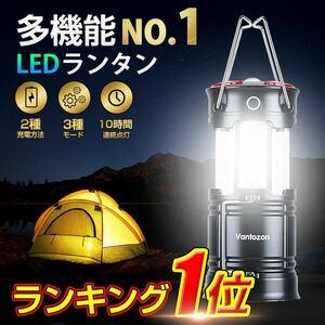 ランタン led 災害用 キャンプ フラッシュライト