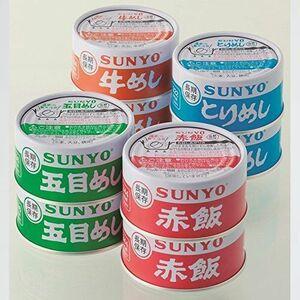 新品 好評 8缶セット サンヨ-ごはん缶詰4種×2 I-4G 1缶185g 飽きのこない4種の味付けを2缶づつ 賞味期限製造日より5年 非常食に