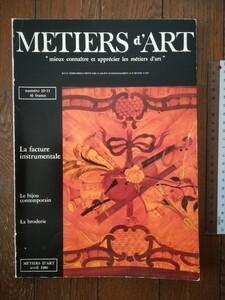貴重本 METIER D'ART 楽器製作の芸術 (フランス語)