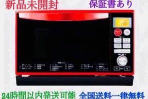 早い者勝ち!最終価格【即購入OK】新品 山善 DSRK-F2517V(R) オーブンレンジ
