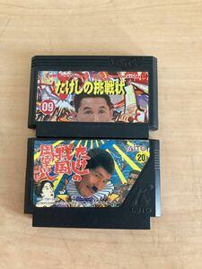 中古ファミコンソフト 2本【タイトー たけしセット】