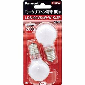 ホワイト 1個 パナソニック ミニクリプトン電球 100V 60W形(54W) E17口金 35mm径 ホワイト 2個入り LD