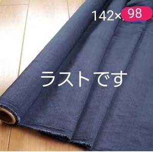 ローンエステル生地 薄手 約142巾×98cm   ほんのりグレーがかった紺