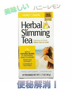 減量 ハニーレモンティー ダイエット茶 美味しい