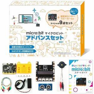 即決 新品 送料無料 マイクロビット micro:bit アドバンスセット 知育 STEM プログラミング ガイドブック付 プログラミング教材 学習