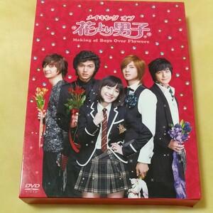 メイキング オブ 花より男子 Boys Over Flowers [DVD]