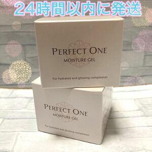 パーフェクトワン モイスチャージェル 75g×2 新日本製薬