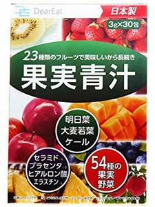 1個単品 DearEat(ダイエット) フルーツ 青汁 大麦若葉 ケール 明日葉 3種配合 プラセンタ ヒアルロン酸 セラミド