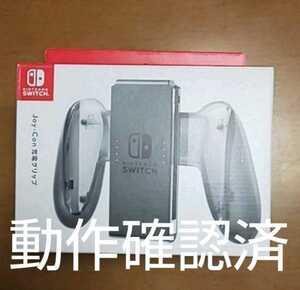 Nintendo Switch Joy-Con 充電グリップ