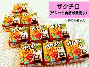 【新発売】「ザクチロ」チロルチョコ(ザクザク食感が楽しくてオススメですよー♪)
