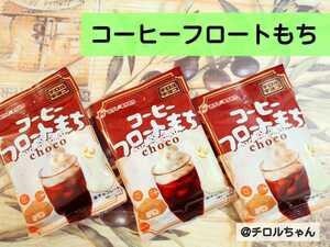 「コーヒーフロートもち」チロルチョコ(昭和レトロの喫茶店をイメージしたチロル♪)