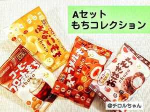 【A】もちコレクション(もちチロルを集めた一番人気のチロルチョコセットです♪)