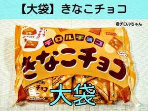 【大袋】「きなこチョコ」チロルチョコ(ビッグサイズで食べ応え満点のお徳用♪)