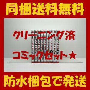 ■同梱送料無料■ 人狼機 ウィンヴルガ 綱島志朗 [1-9巻 コミックセット/未完結]