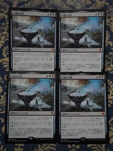 9635/永遠の大釜/The Cauldron of Eternity/エルドレインの王権【通常版4枚セット】/【日本語】