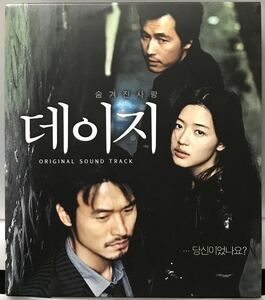 デイジー OST 韓国映画 CD チョン・ウソン チョン・ジヒョン イ・ソンジェ サイモン・ヤム チョン・ホジン 06